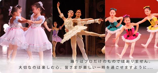 踊りはプロだけのものではありません。大切なのは楽しむ心。皆様が楽しい一時を過ごせますように...